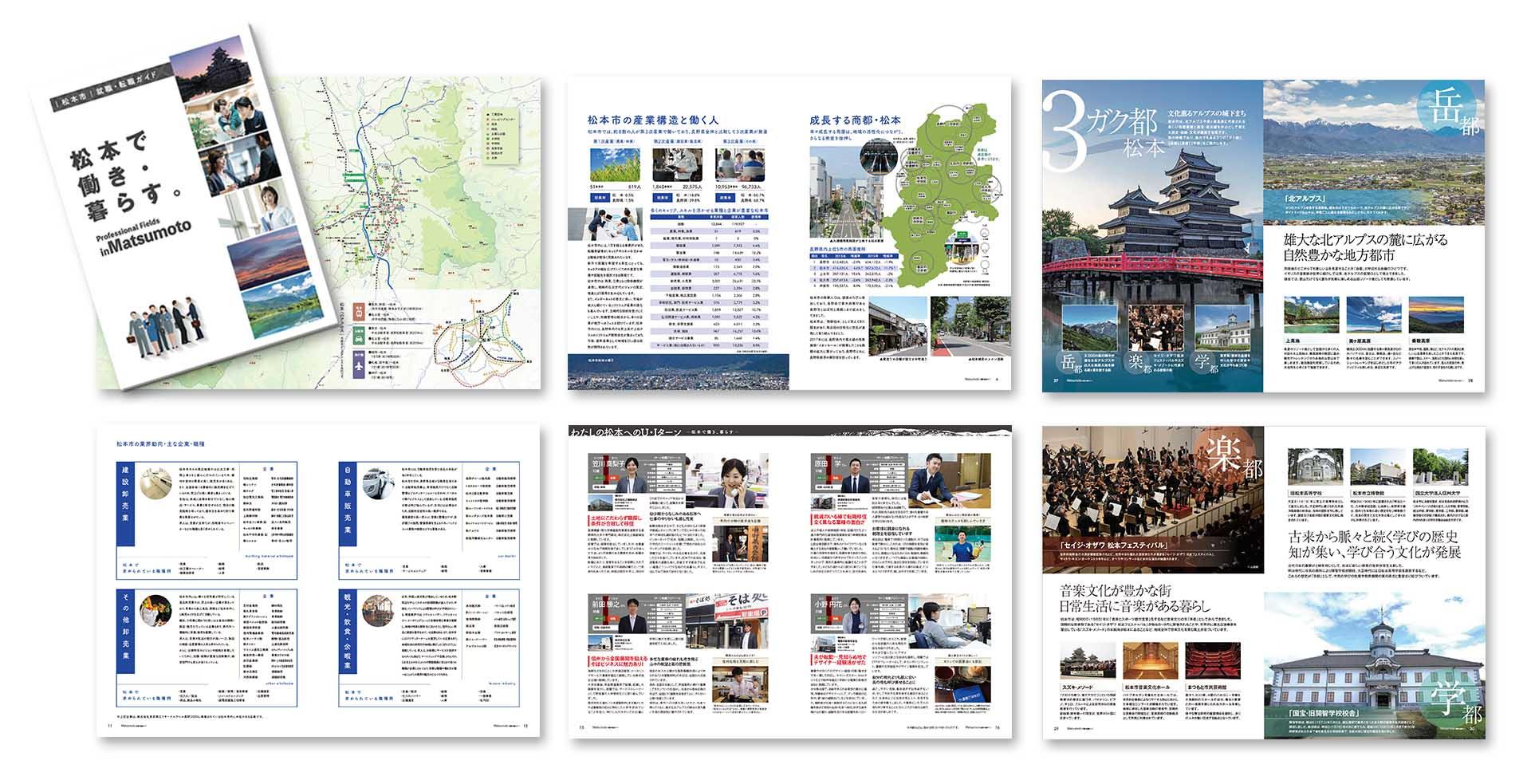 松本で働き・暮らすガイドブック